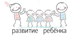Центры раннего развития детей